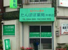 たんぽぽ薬局井草店