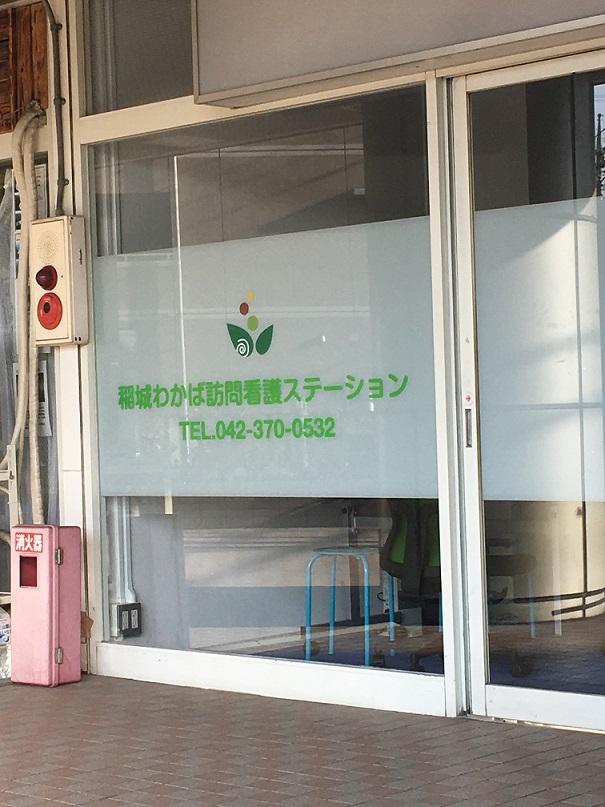 稲城わかば訪問看護ステーション