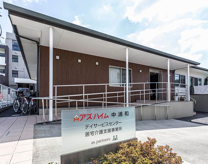アズハイム中浦和(デイサービスセンター)