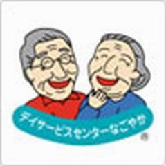デイサービスセンターなごやか新川崎