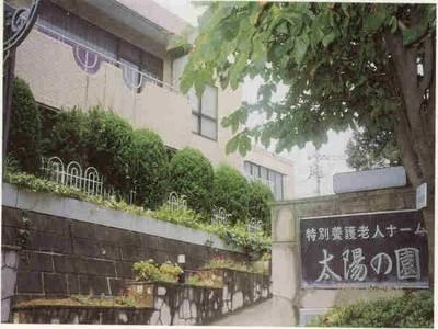 介護老人福祉施設 太陽の園
