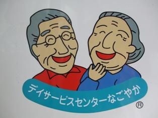 デイサービスセンターなごやか東村山