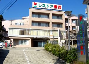 介護老人保健施設 レストア横浜