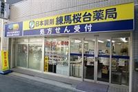 練馬桜台薬局
