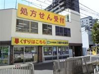 川崎中央薬局