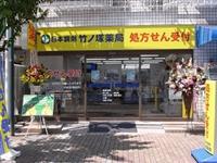 竹ノ塚薬局
