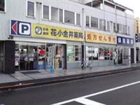 花小金井薬局