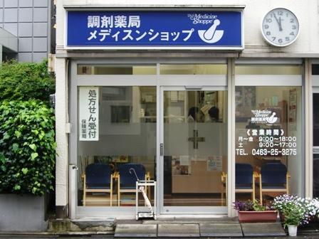 メディスンショップ湘南平塚明石薬局