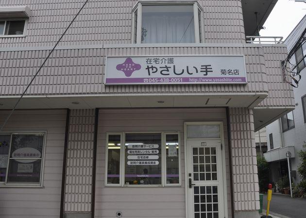 菊名訪問介護事業所