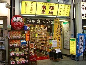 稲垣薬局本店