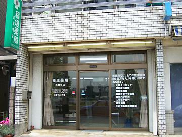 稲垣薬局 武蔵境店