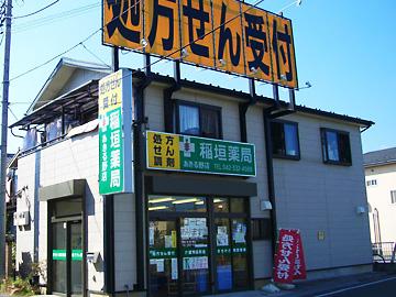 稲垣薬局 あきる野店