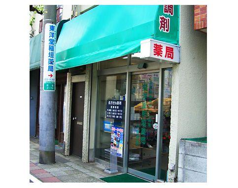 東洋堂 稲垣薬局 小金井店