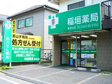 稲垣薬局 東村山店