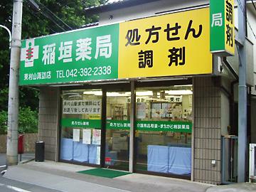 稲垣薬局 東村山諏訪店