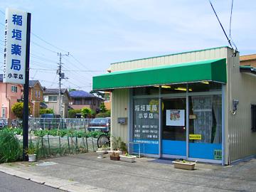 稲垣薬局 小平店