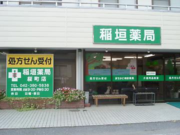 稲垣薬局 桜町店