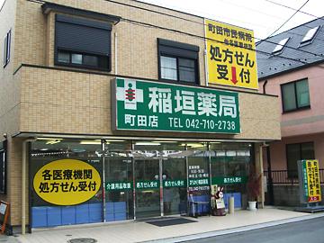 稲垣薬局 町田店