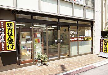 東洋堂稲垣薬局 西一条店