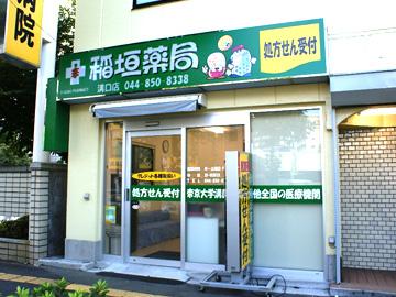 稲垣薬局 溝口店