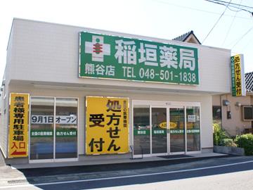 稲垣薬局 熊谷店