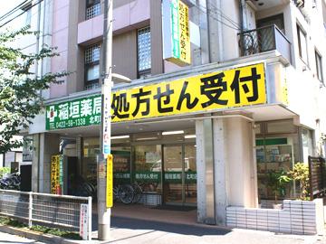 稲垣薬局 北町店