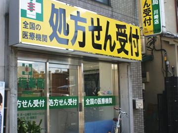 稲垣薬局 川崎店