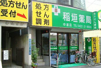稲垣薬局 中道店