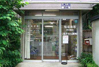 稲垣薬局 井の頭店