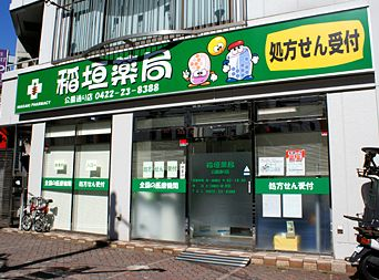 稲垣薬局 公園通り店