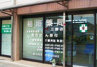 稲垣薬局 三鷹店