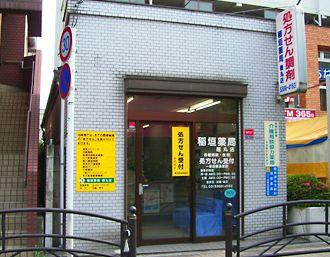 稲垣薬局 徳丸店