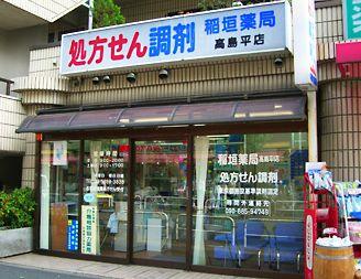稲垣薬局 高島平店