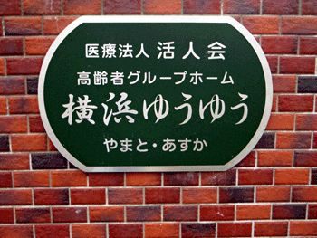 高齢者グループホーム 横浜ゆうゆう