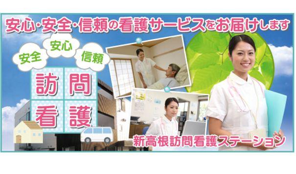 新高根訪問看護ステーション