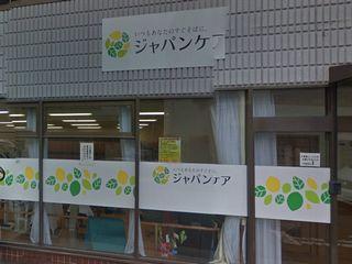 ジャパンケア横浜滝頭 デイサービス