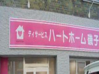 ハートホーム磯子