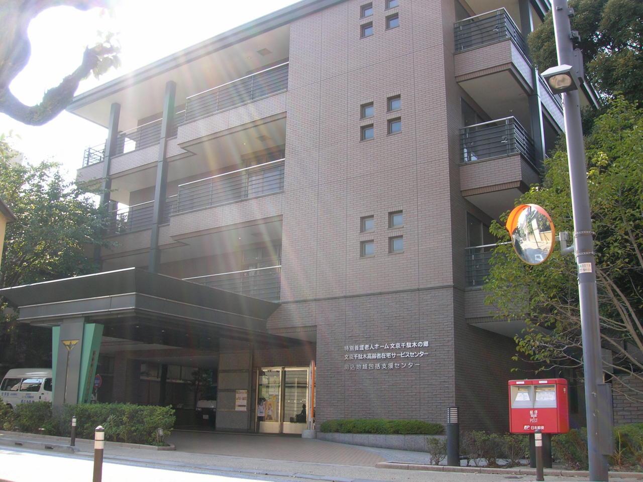文京千駄木の郷デイサービス