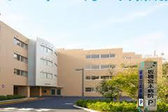 板橋宮本病院