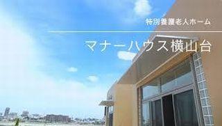 特別養護老人ホーム マナーハウス横山台