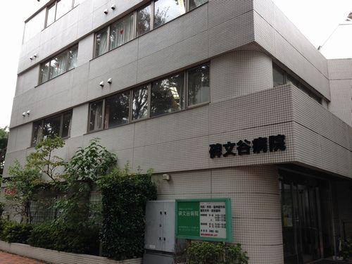 碑文谷病院