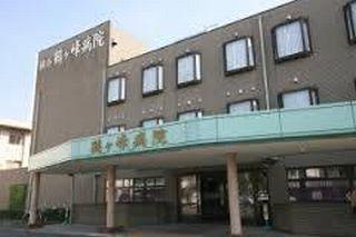 横浜鶴ヶ峰病院