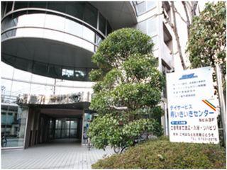 寿いきいきセンター大田