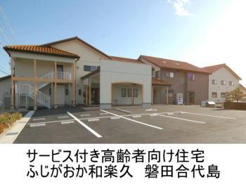 富士ヶ丘サービス合代島