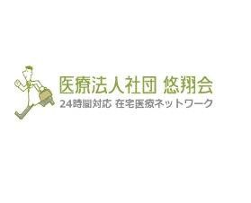 悠翔会在宅クリニック渋谷