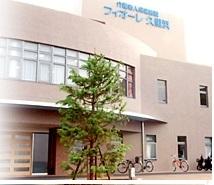 介護老人保健施設 フィオーレ久里浜