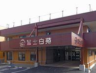介護老人福祉施設 富士白苑(ふじしろえん)